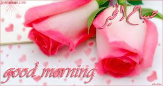 صور صباح الخير Good morning