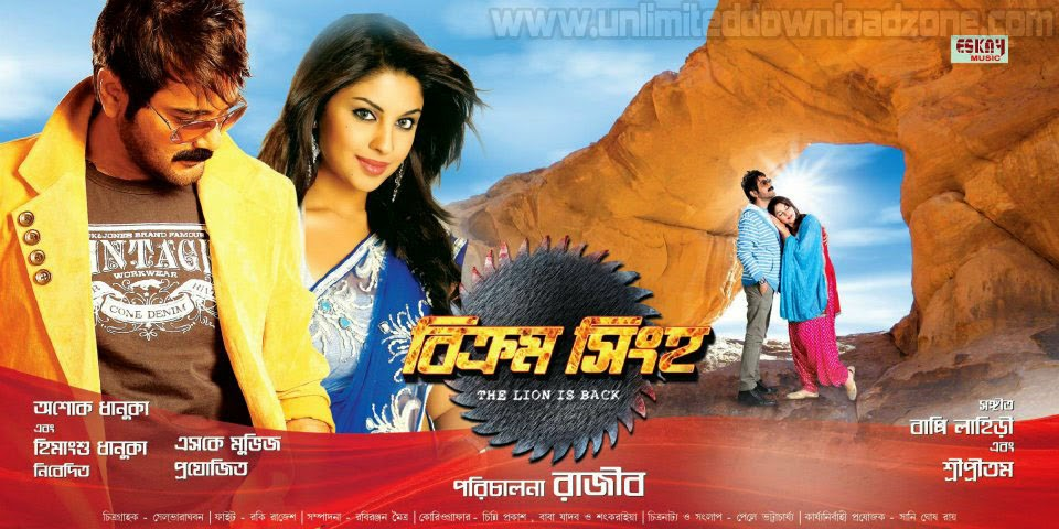 naw kolkata movies click hear..................... Bikram+Singha+Official+Poster+%25284%2529