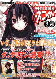 The Sneaker magazine light novels cierre