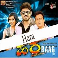 Hara Kannada Movie Review