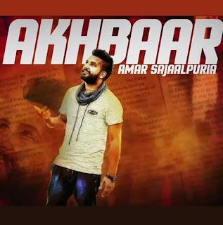 Akhbaar Lyrics - Amar Sajaalpuria