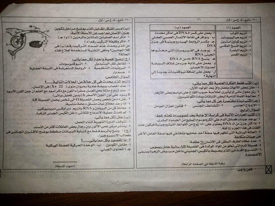 امتحان احياء ثالثة ثانوى السودان نظام حديث 2015 + نموذج الاجابة الرسمى Www.modars1.com_0002