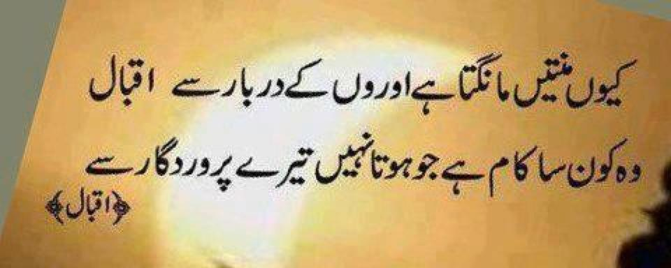 change begins now allama iqbal poetry facebook
