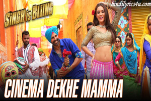 Cinema Dekhe Mamma