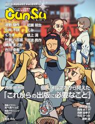 『月刊群雛』2015年08月号