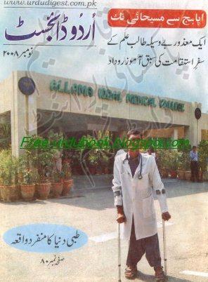 Urdu Digest November 2008