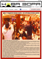 Εφημερίδα Νόβα Ζόρα
