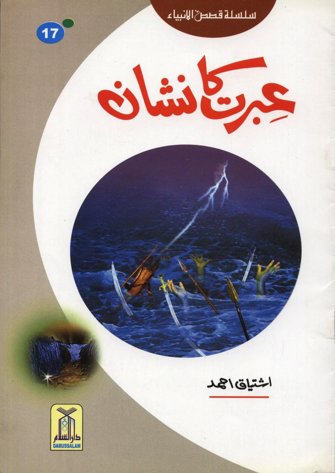 http://urduguru1.blogspot.com/2014/03/ebrat-ka-neshan-prophet-musa-as.html