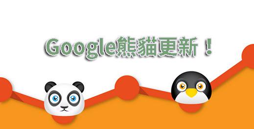 Google Panda演算法更新 4.2版