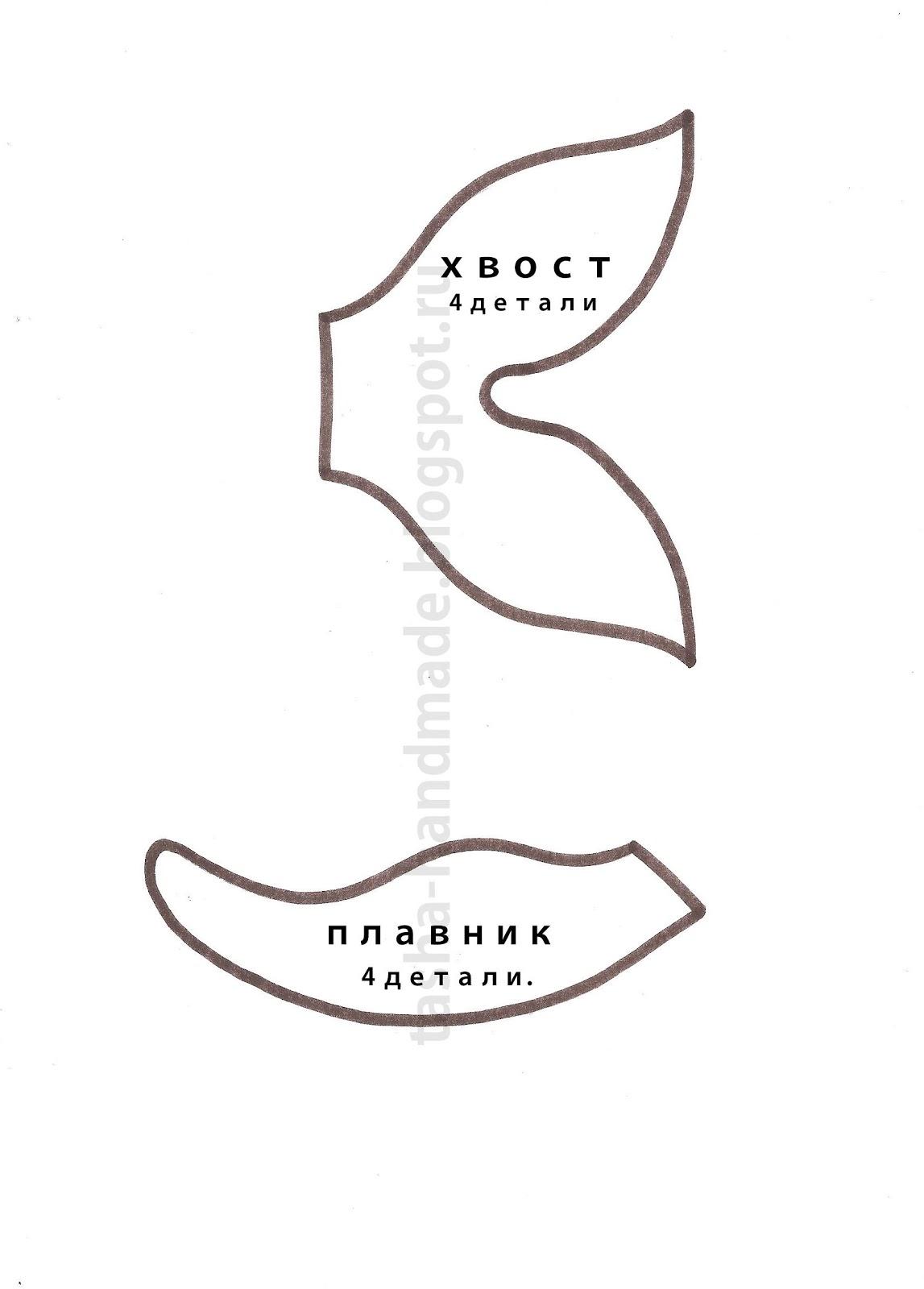 Как сшить кита своими руками