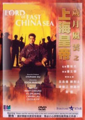 Hoàng Đế Thượng Hải I USLT - Lord Of East China Sea I USLT - 1993