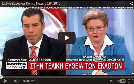 Ελένη Ζαρούλια: Στην τρίτη θέση η Χρυσή Αυγή παρά την τρομοκρατία και την νοθεία του συστήματος - ΒΙΝΤΕΟ