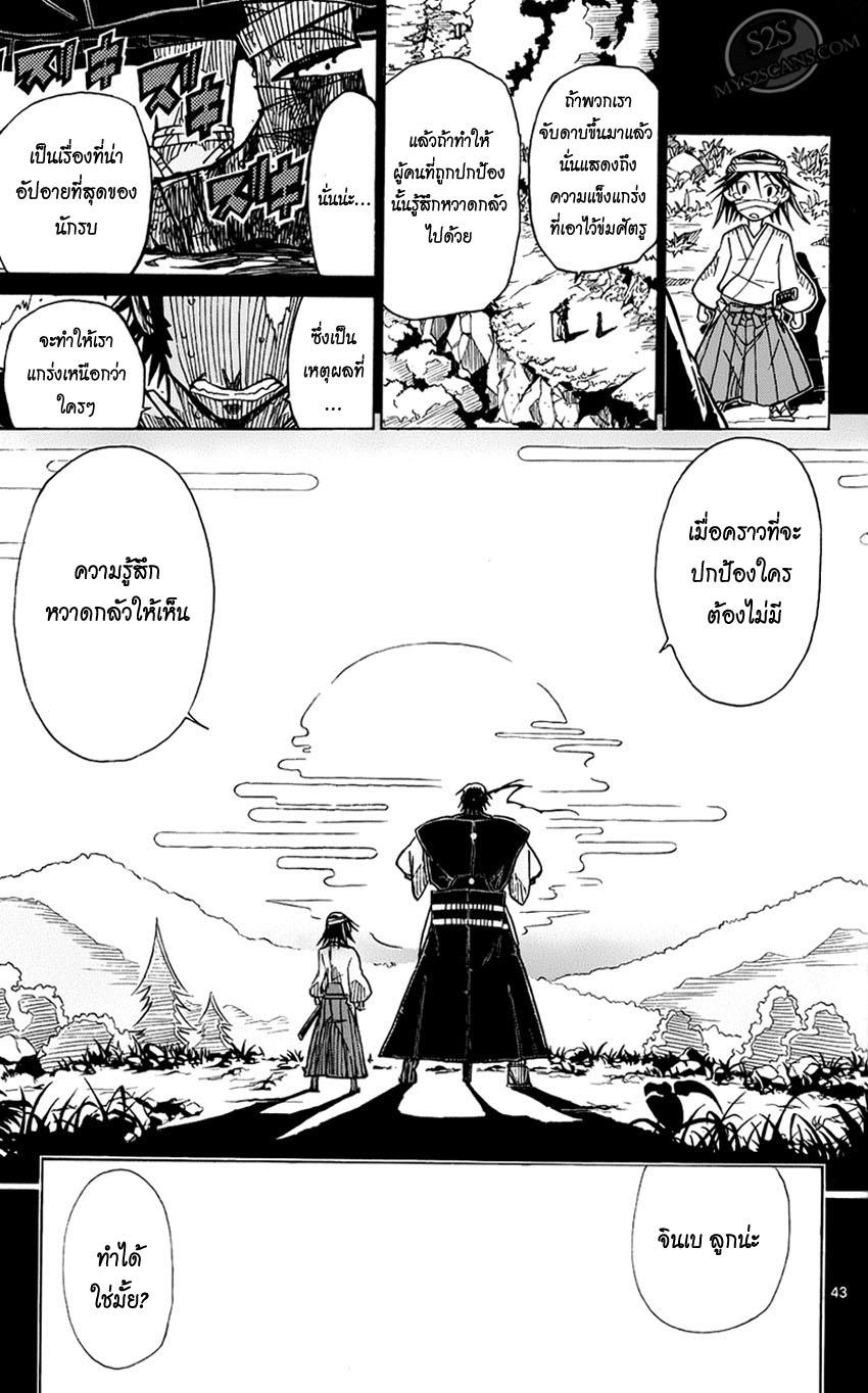 Joujuu Senjin!! Mushibugyo 1 TH ไปล่ะนะ!  หน้า 44