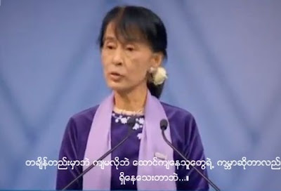 Suu – The Choice, YouTube with Burmese Subtitle