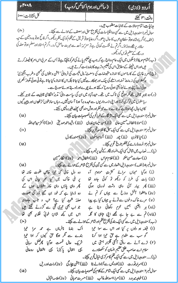 xii-urdu-past-year-paper-2008