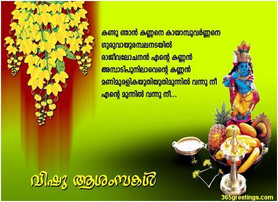 Happy Vishu Whatsapp DP Photos 60 Happy Vishu Images Photos In Impressive Whats App Malayalam New Dp