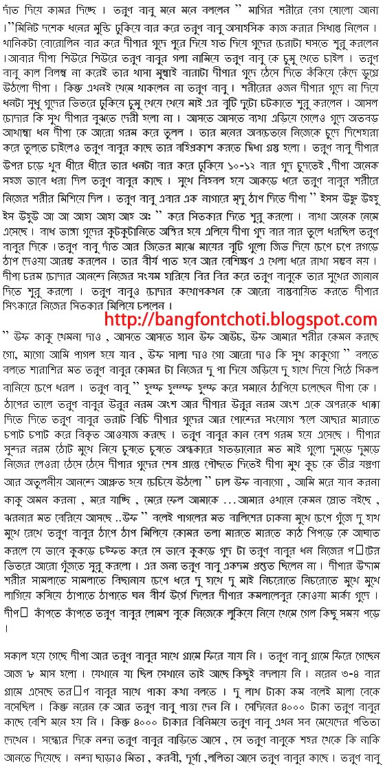 Bd+Choti+Online Bd Choti Online http://bangla-choti-onlinebd.blogspot ...