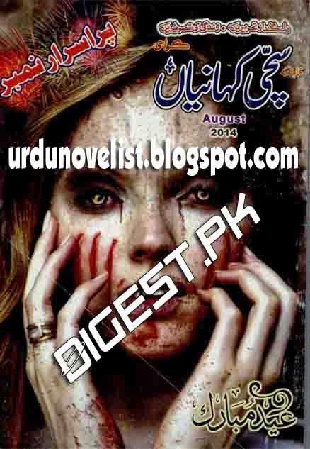 Suchi Kahanian Digest August 2014