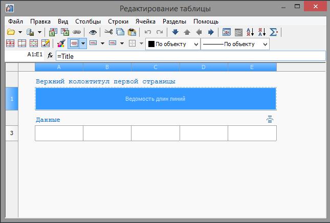 редактор таблиц СПДС