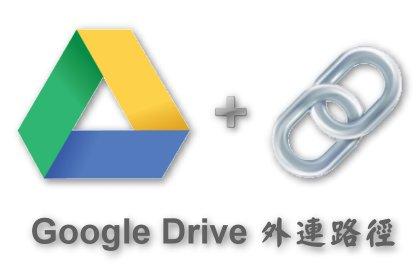 Google Drive 取得檔案外連網址及下載網址的簡易方法__原理分析及案例整理