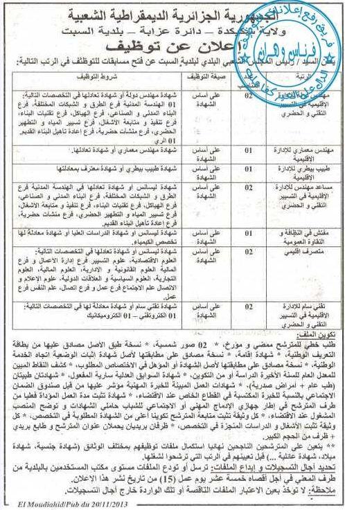 إعلان مسابقة توظيف في بلدية السبت دائرة عزابة ولاية سكيكدة نوفمبر 2013 skikda+2.JPG