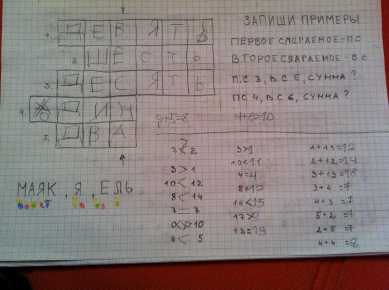 """Математический кроссворд """""""