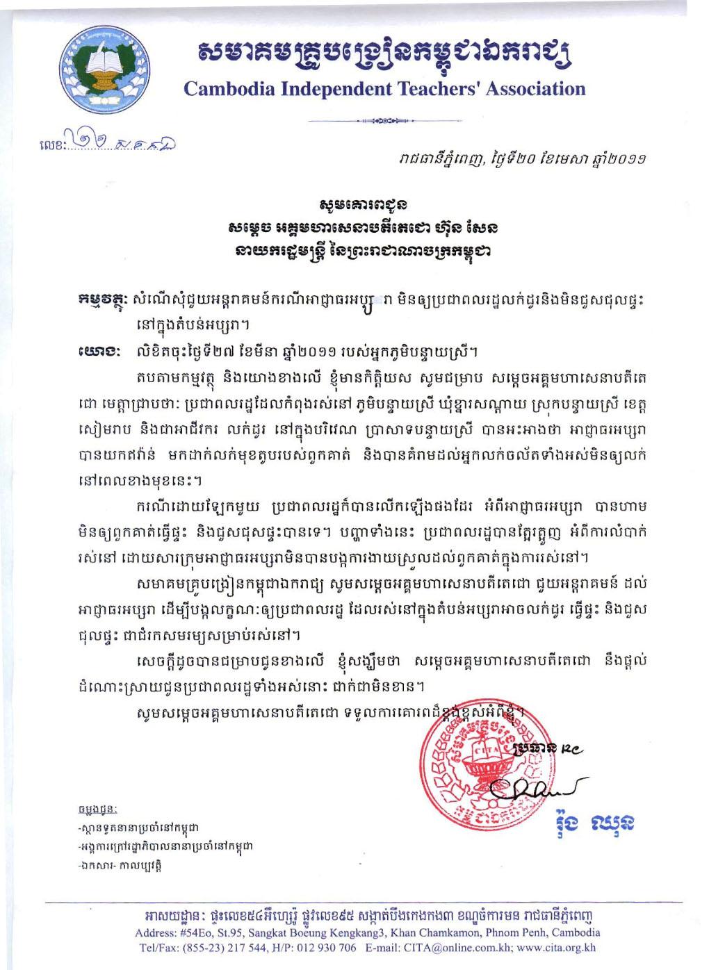 Khmer cambodia spy ki media evictions ngo law high among donor khmer cambodia spy ki media evictions ngo law high among donor concerns plus 24 more stopboris Images