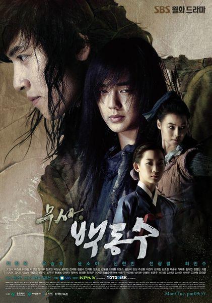 [Imagen: Warrior_Baek_Dong_Soo_poster.jpg]