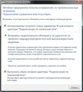 окно диагностика сетей Windows с вариантами решения проблемы по восстановлению Интернет моединения