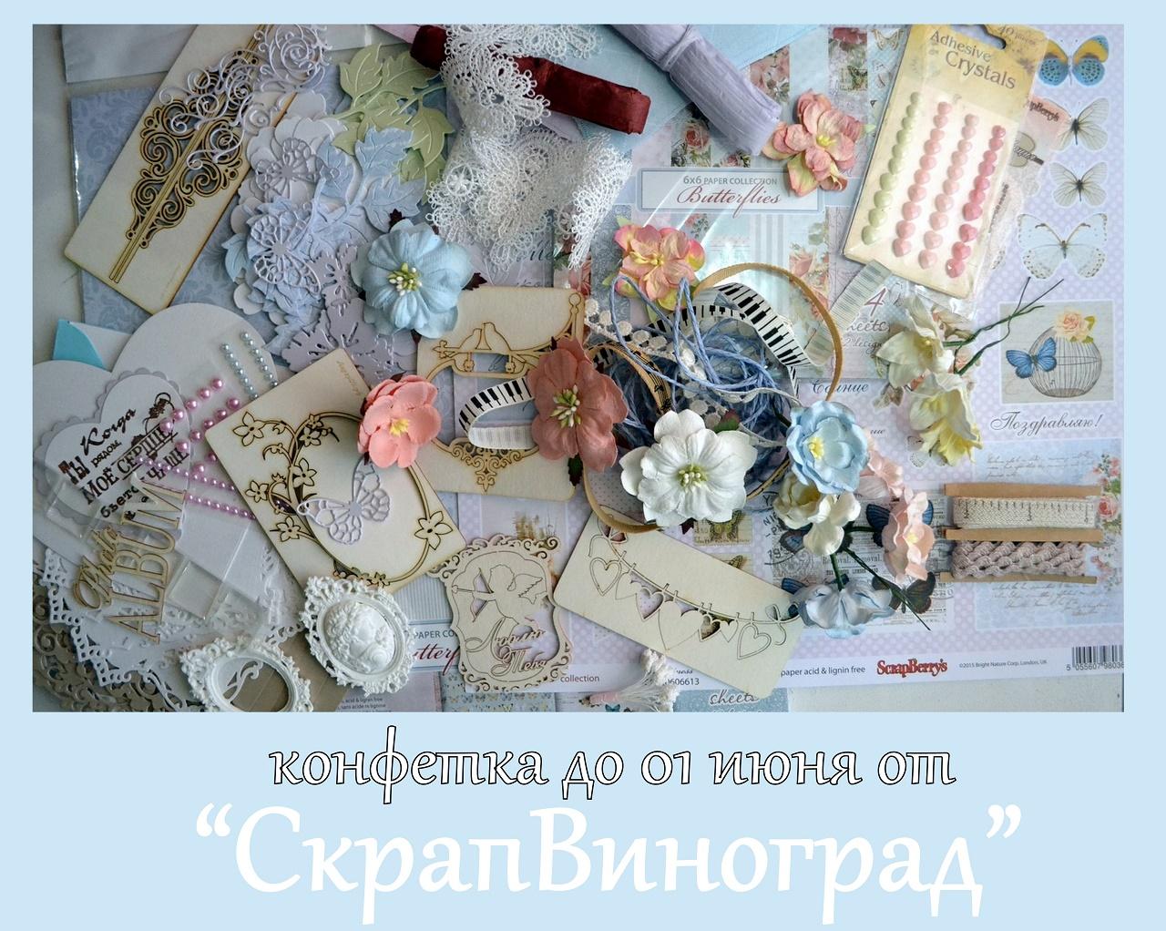 Скрап угощение от Елены Виноградовой