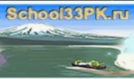 Сайт школы 33