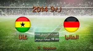 مشاهدة مباراة المانيا وغانا اليوم 21/6/2014 بث مباشر في كاس العالم