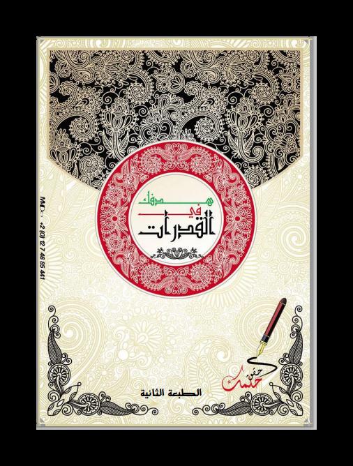كتاب هدفك في القدرات pdf