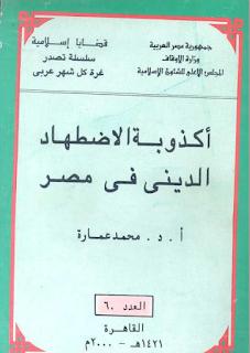 حمل كتاب أكذوبة الاضهاد الدينى فى مصر - محمد عمارة