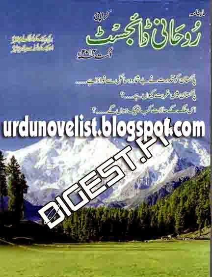 Rohani Digest August 2014