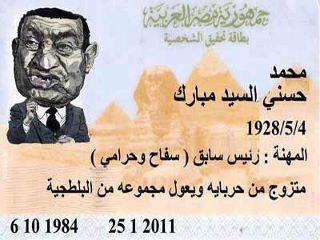 بطاقه حسنى مبارك 418647_294705467258999_115526741843540_841822_1095723686_n