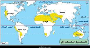 الاقليم الجاف ،الأقاليم المناخية: اقليم المناخ الجاف، السعودية،ليبيا ، مصر، السودان ، أستراليا، منغوليا ،الصين ،صحراء فكتوريا ،ليبيا،شيلي %D8%A7%D9%84%D8%B5%D8%AD%D8%B1%D8%A7%D9%88%D9%8A