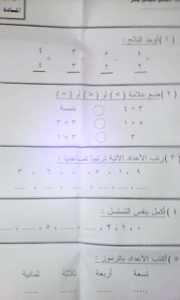 """امتحان نصف العام 2016 """"عربي وحساب"""" للصف الاول الابتدائي Modars1.com-n40"""