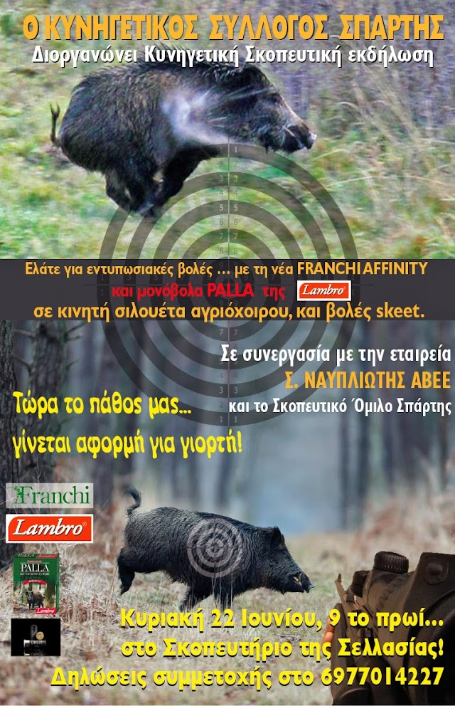 Κυνηγετική – Σκοπευτική Εκδήλωση & Επιμορφωτικό Σεμινάριο δια χειρός Κυνηγετικού Συλλόγου Σπάρτης