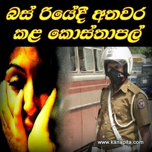 sri-lanka-police-officer-tried-to-rape