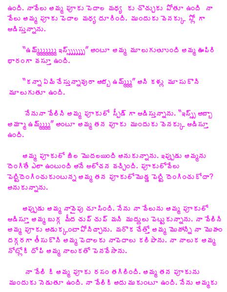 Telugu Sex Stories Dengulata