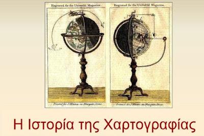 http://users.sch.gr/pkoukoulis/e'%20%20taxi/gewgrafia/Istoriaharton.pdf