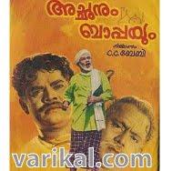 kanninum kannadikkum malayalam movie songs free 40