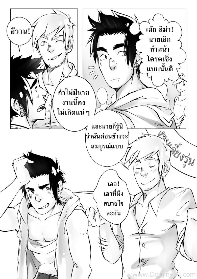 หลังจบงานเลี้ยง [เกย์] - หน้า 3