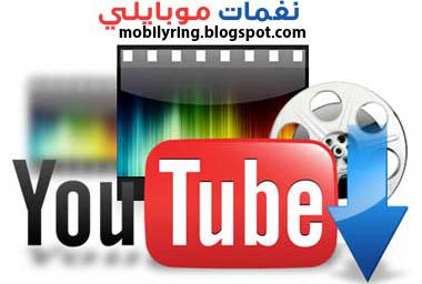 تحميل تطبيق يوتيوب للهواتف المحمولة download youtube for android