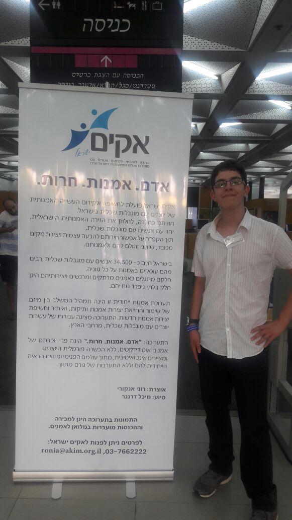 בן קיזל מנחה את האסיפה הכללית של אקים ישראל, יולי 2016