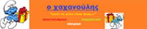 oxaxanoulis