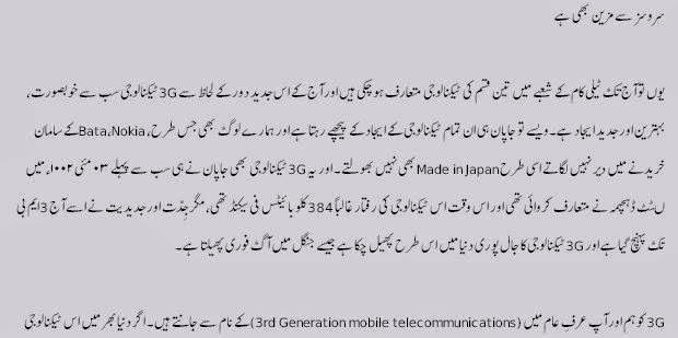 essay on poverty in urdu List of important topics for essays it is the list of css forums  css compulsory subjects  essay: list of important topics for alleviation of poverty.