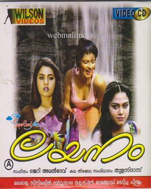 Layanam Malayalam Movie - Story Cast Songs