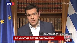 """Tsipras: """"Después de convocar el referéndum llegaron mejores propuestas de la UE y el FMI"""""""